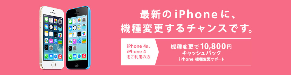 iPhone 機種変更サポート