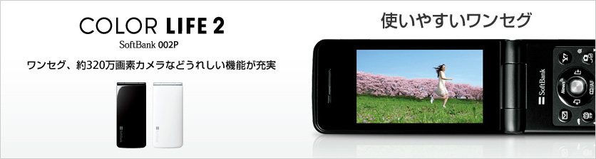 COLOR LIFE 2 SoftBank 002P �����Z�O�A��320����f�J�����Ȃǂ��ꂵ���@�\���[��