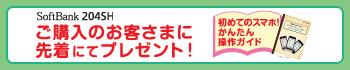 204SH ご購入のお客さまに先着にてプレゼント! ネックストラップ 初めてのスマホ!かんたん操作ガイド